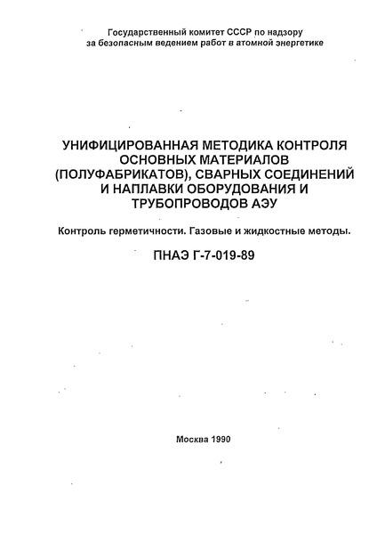 ПНАЭ Г-7-019-89 Унифицированная методика контроля основных материалов (полуфабрикатов), сварных соединений и наплавки оборудования и трубопроводов АЭУ. Контроль герметичности. Газовые и жидкостные методы