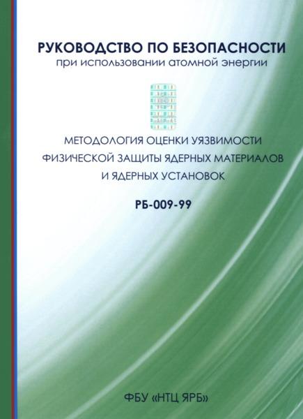 РБ 009-99 Методология оценки уязвимости физической защиты ядерных материалов и ядерных установок