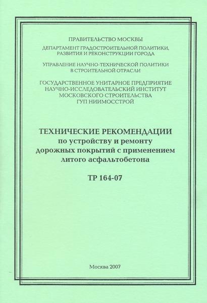 ТР 164-07 Технические рекомендации по устройству и ремонту дорожных покрытий с применением литого асфальтобетона