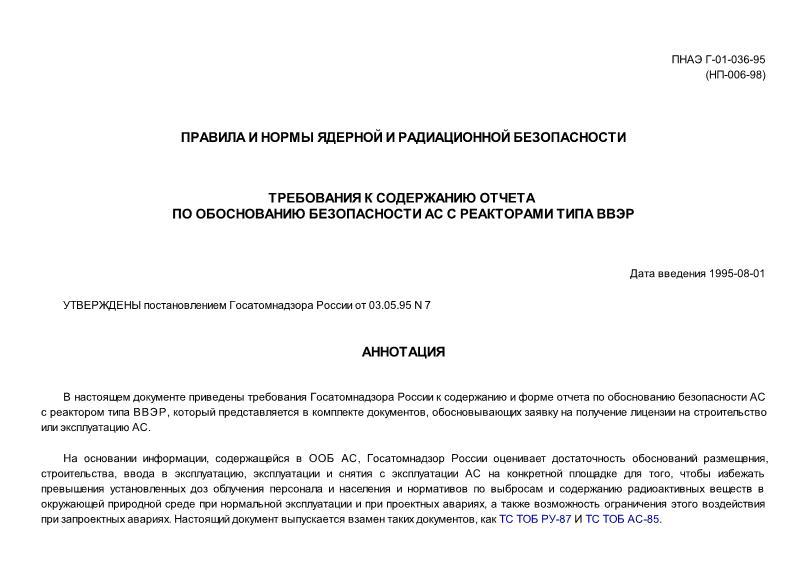 НП 006-98 Требования к содержанию отчета по обоснованию безопасности АС с реактором типа ВВЭР