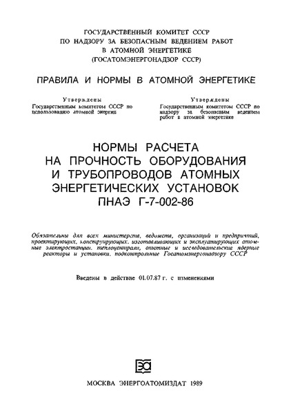 ПНАЭ Г-7-002-86 Нормы расчета на прочность оборудования и трубопроводов атомных энергетических установок