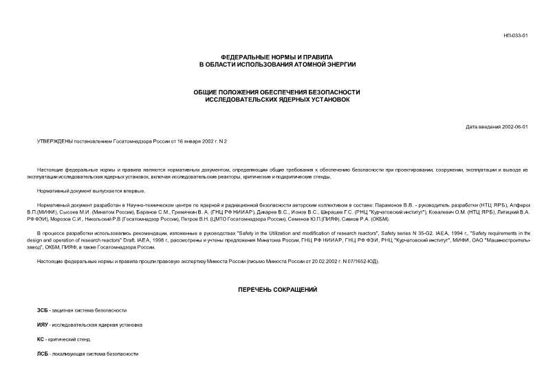 НП 033-01 Общие положения обеспечения безопасности исследовательских ядерных установок