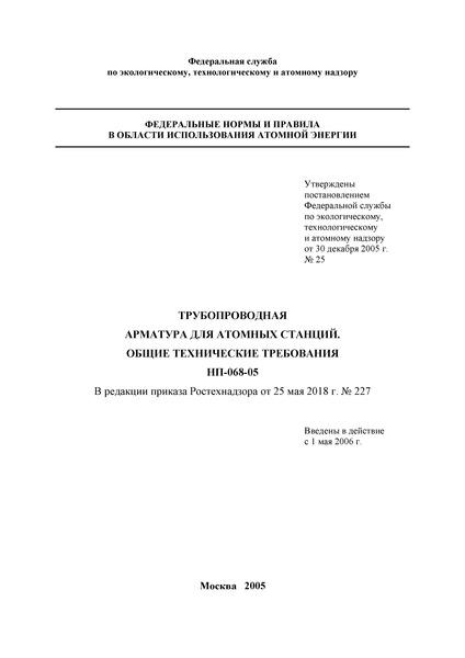 НП 068-05 Трубопроводная арматура для атомных станций. Общие технические требования