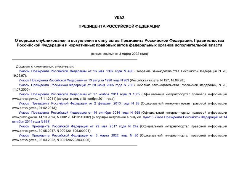 Указ 763 О порядке опубликования и вступления в силу актов Президента Российской Федерации, Правительства Российской Федерации и нормативных правовых актов федеральных органов исполнительной власти