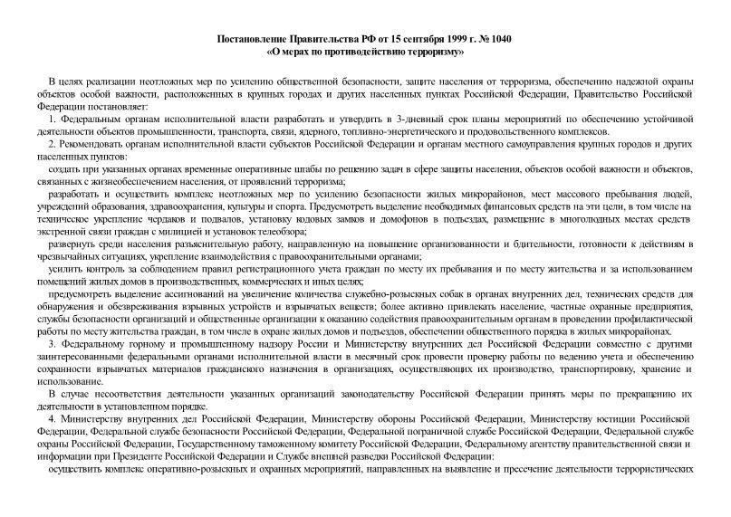 Постановление 1040 О мерах по противодействию терроризму