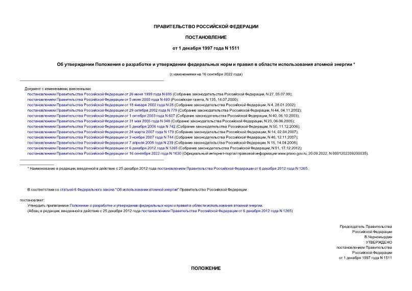 Постановление 1511 Об утверждении Положения о разработке и утверждении федеральных норм и правил в области использования атомной энергии и перечня федеральных норм и правил в области использования атомной энергии