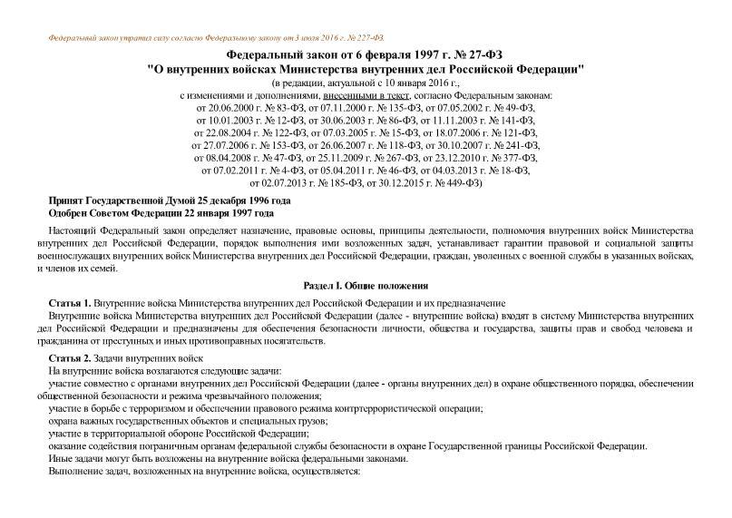 Федеральный закон 27-ФЗ О внутренних войсках Министерства внутренних дел Российской Федерации