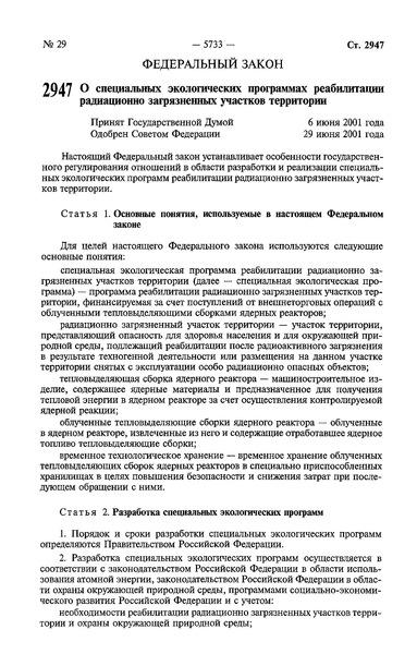 Федеральный закон 92-ФЗ О специальных экологических программах реабилитации радиационно загрязненных участков территории