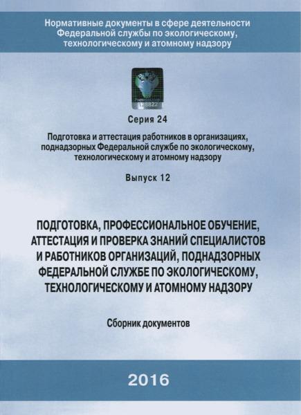 РД 03-19-2007 Положение об организации работы по подготовке и аттестации специалистов организаций, поднадзорных Федеральной службе по экологическому, технологическому и атомному надзору