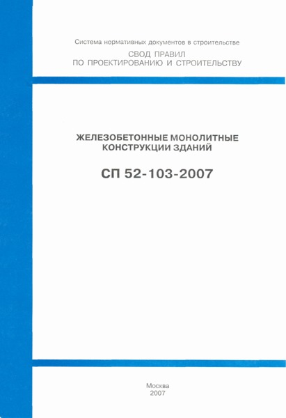 СП 52-103-2007 Железобетонные монолитные конструкции зданий