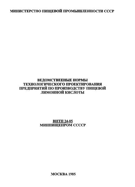 ВНТП 24-85 Ведомственные нормы технологического проектирования предприятий по производству пищевой лимонной кислоты