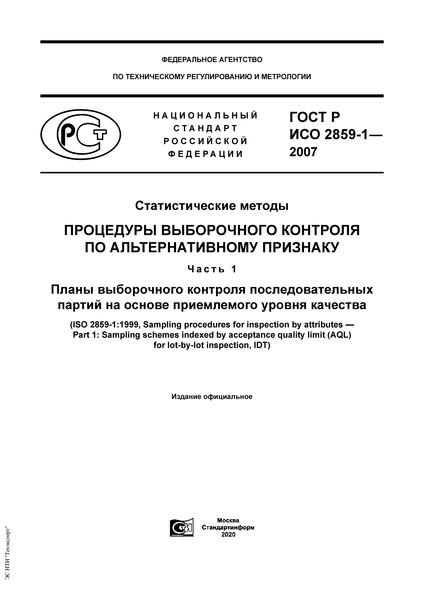 ГОСТ Р ИСО 2859-1-2007 Статистические методы. Процедуры выборочного контроля по альтернативному признаку. Часть 1. Планы выборочного контроля последовательных партий на основе приемлемого уровня качества
