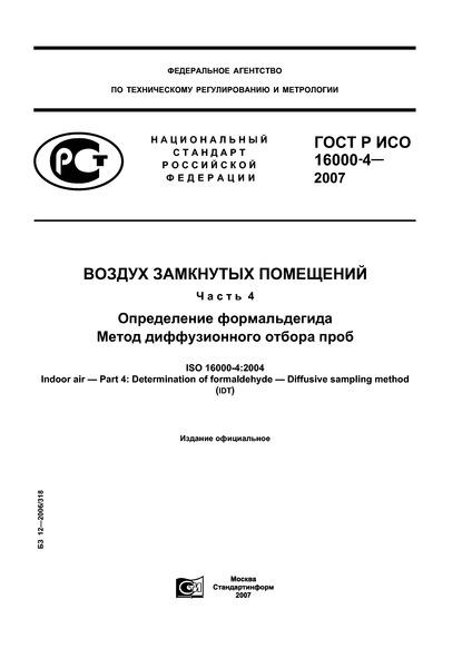 ГОСТ Р ИСО 16000-4-2007 Воздух замкнутых помещений. Часть 4. Определение формальдегида. Метод диффузионного отбора проб