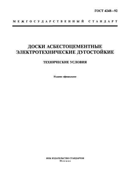 ГОСТ 4248-92 Доски асбестоцементные электротехнические дугостойкие. Технические условия