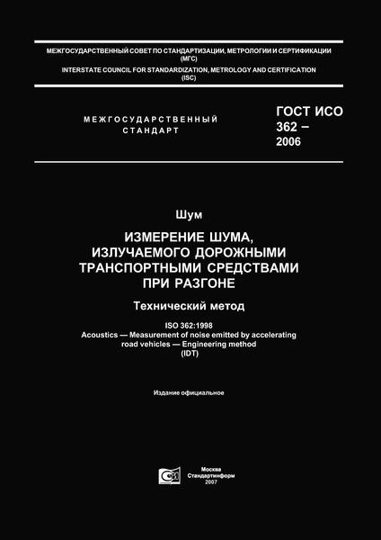 ГОСТ ИСО 362-2006 Шум. Измерение шума, излучаемого дорожными транспортными средствами при разгоне. Технический метод