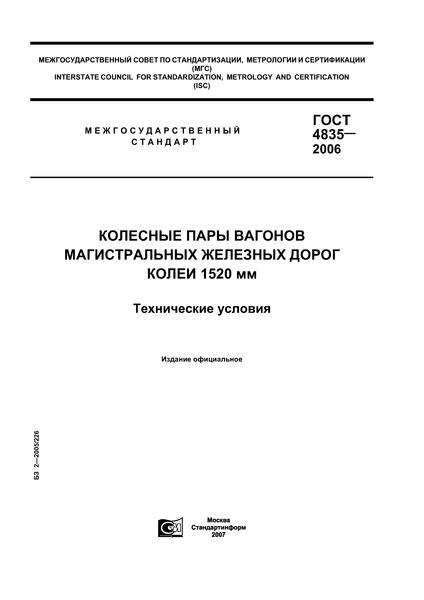 ГОСТ 4835-2006 Колесные пары вагонов магистральных железных дорог колеи 1520 мм. Технические условия