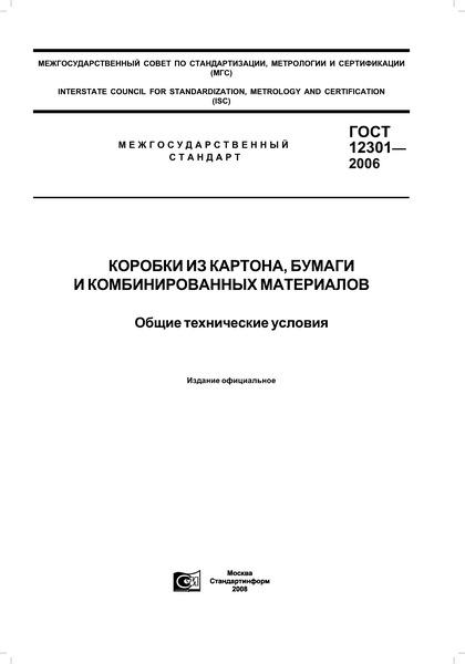 ГОСТ 12301-2006 Коробки из картона, бумаги и комбинированных материалов. Общие технические условия