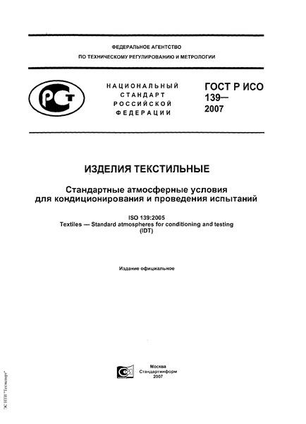 ГОСТ Р ИСО 139-2007 Изделия текстильные. Стандартные атмосферные условия для кондиционирования и проведения испытаний