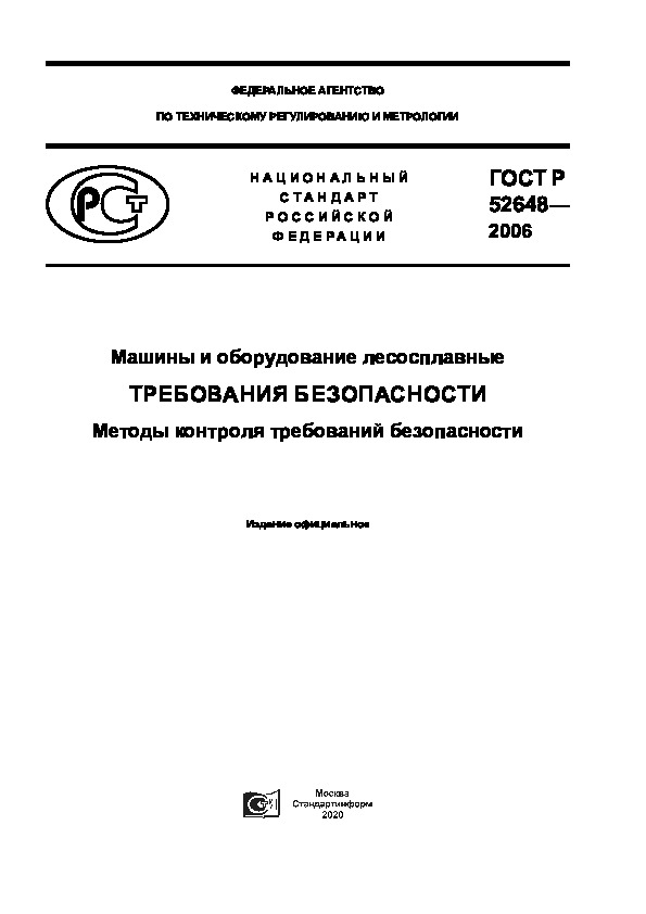 ГОСТ Р 52648-2006 Машины и оборудование лесосплавные. Требования безопасности. Методы контроля требований безопасности