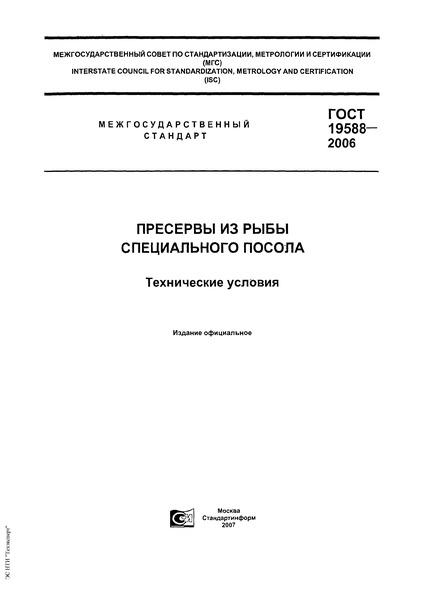 ГОСТ 19588-2006 Пресервы из рыбы специального посола. Технические условия