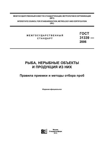 ГОСТ 31339-2006 Рыба, нерыбные объекты и продукция из них. Правила приемки и методы отбора проб