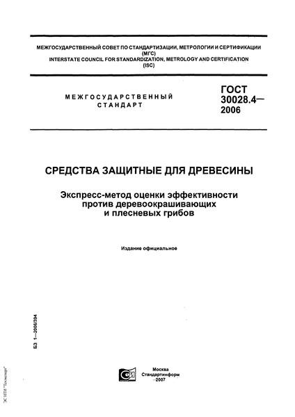 ГОСТ 30028.4-2006 Средства защитные для древесины. Экспресс-метод оценки эффективности против деревоокрашивающих и плесневых грибов