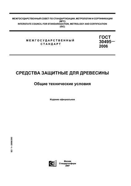 ГОСТ 30495-2006 Средства защитные для древесины. Общие технические условия