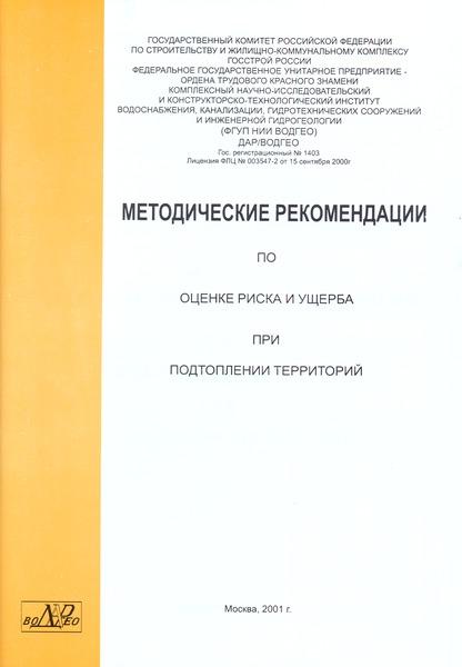 Методические рекомендации  Методические рекомендации по оценке риска и ущерба при подтоплении территорий