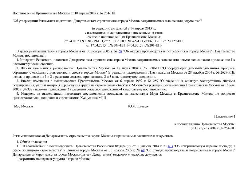 Регламент подготовки Департаментом строительства города Москвы запрашиваемых заявителями документов