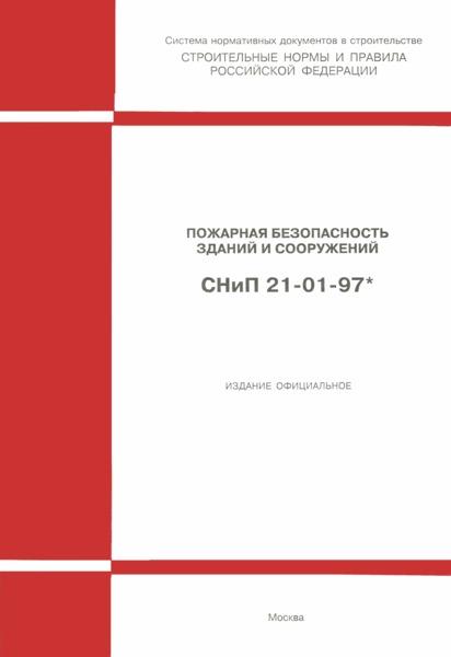 СНиП 21-01-97* Пожарная безопасность зданий и сооружений