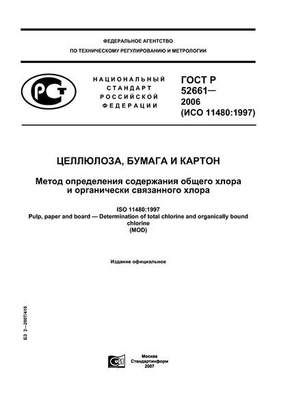 ГОСТ Р 52661-2006 Целлюлоза, бумага и картон. Метод определения содержания общего хлора и органически связанного хлора