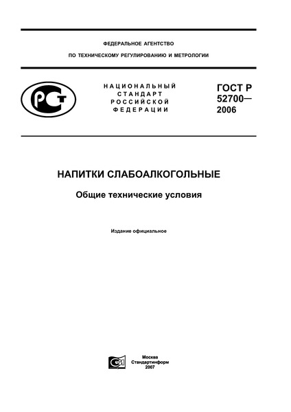 ГОСТ Р 52700-2006 Напитки слабоалкогольные. Общие технические условия