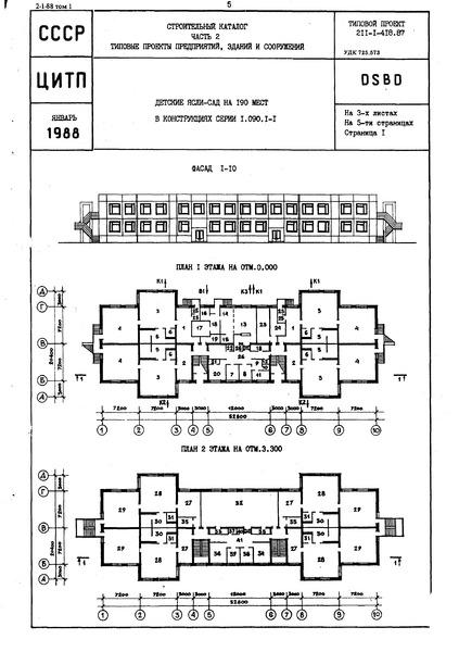 Типовой проект 211-1-418.87 Детские ясли-сад на 190 мест. Здание двухэтажное. Стены из трехслойных легкобетонных панелей по серии 1.090.1-1. Объем 6145 куб. м