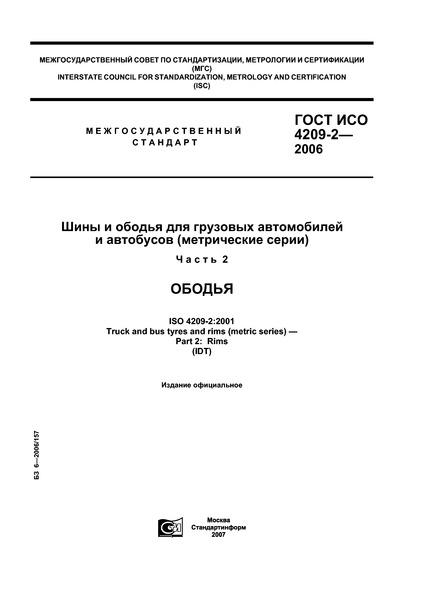 ГОСТ ИСО 4209-2-2006 Шины и ободья для грузовых автомобилей и автобусов (метрические серии). Часть 2. Ободья