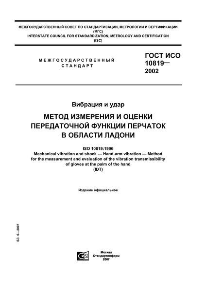 ГОСТ ИСО 10819-2002 Вибрация и удар. Метод измерения и оценки передаточной функции перчаток в области ладони