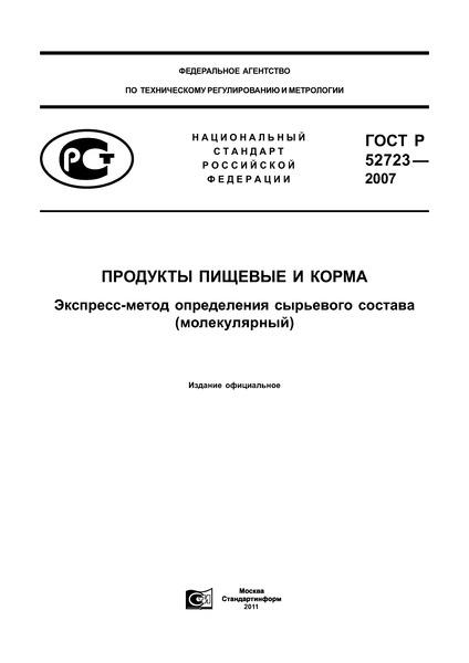 ГОСТ Р 52723-2007 Продукты пищевые и корма. Экспресс-метод определения сырьевого состава (молекулярный)