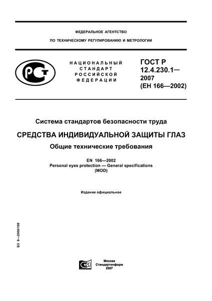 ГОСТ Р 12.4.230.1-2007 Система стандартов безопасности труда. Средства индивидуальной защиты глаз. Общие технические требования