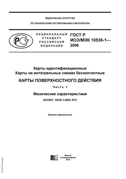 ГОСТ Р ИСО/МЭК 10536-1-2006 Карты идентификационные. Карты на интегральных схемах бесконтактные. Карты поверхностного действия. Часть 1. Физические характеристики