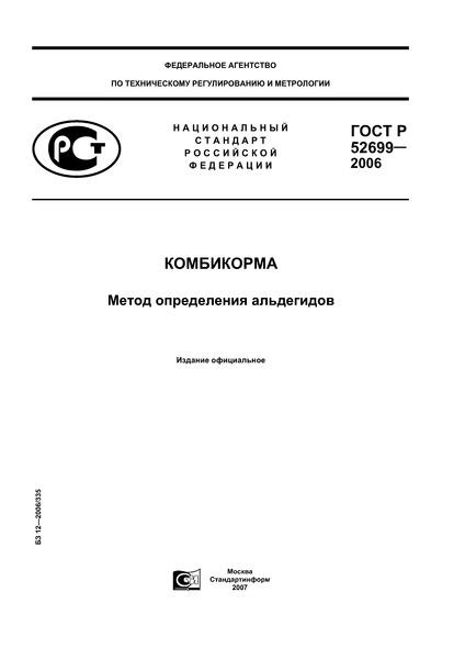 ГОСТ Р 52699-2006 Комбикорма. Метод определения альдегидов