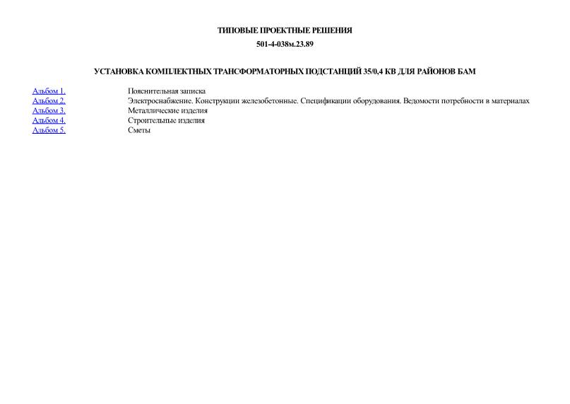 Типовые проектные решения 501-4-038м.23.89 Установка комплектных трансформаторных подстанций 35/0,4 кВ для районов БАМ