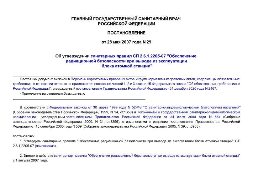 СП 2.6.1.2205-07 Обеспечение радиационной безопасности при выводе из эксплуатации блока атомной станции