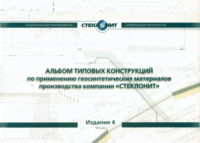 Альбом типовых конструкций с использованием геосинтетических материалов производства компании