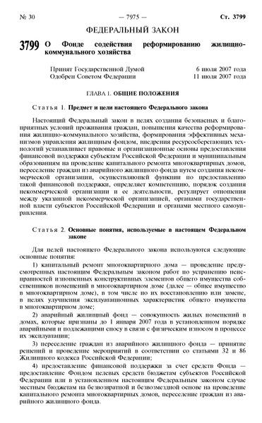 Федеральный закон 185-ФЗ О Фонде содействия реформированию жилищно-коммунального хозяйства