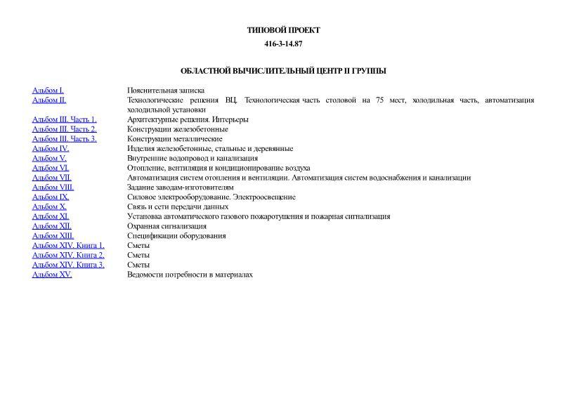 Типовой проект 416-3-14.87 Областной вычислительный центр II группы