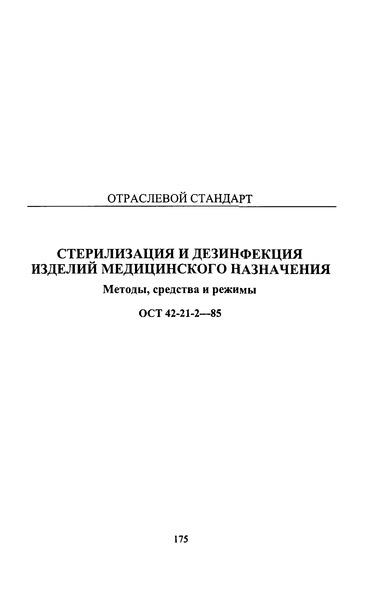 ОСТ 42-21-2-85 Стерилизация и дезинфекция изделий медицинского назначения. Методы, средства и режимы