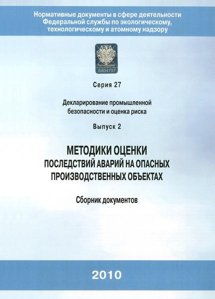 РД 03-409-01 Методика оценки последствий аварийных взрывов топливно-воздушных смесей