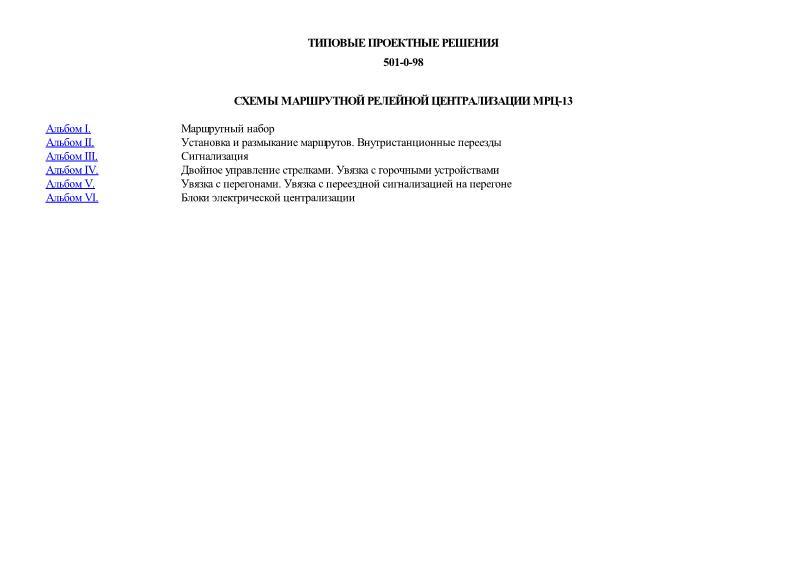 Типовые проектные решения 501-0-98 Схемы маршрутной релейной централизации МРЦ-13