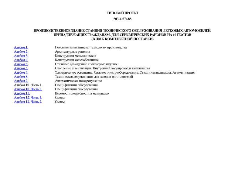 Заявление о запрете эксплуатации здания