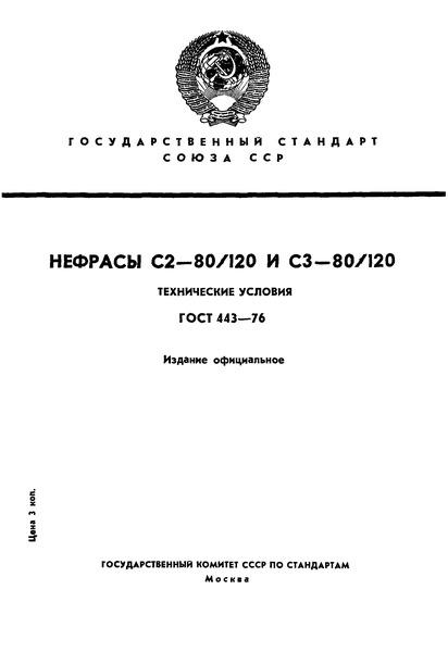 ГОСТ 443-76 Нефрасы С2-80/120 и С3-80/120. Технические условия