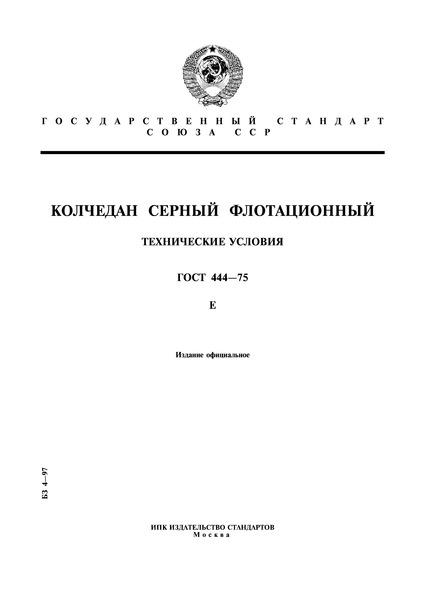 ГОСТ 444-75 Колчедан серный флотационный. Технические условия